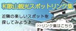 和歌山観光リンク集